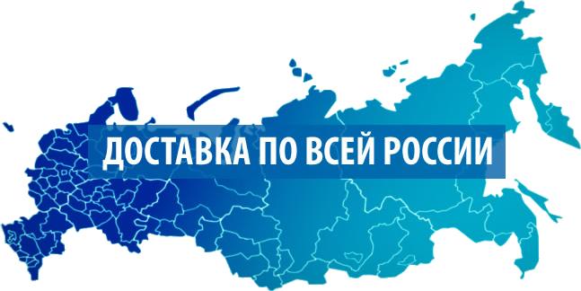 Доставка медтехники по всей россии
