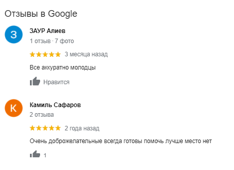 Отзывы в гугл